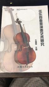 弦乐四重奏演奏艺术研究