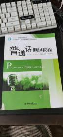 普通话测试教程