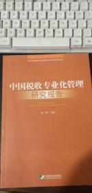 3 中国税收专业化管理研究报告