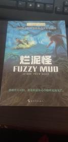 长青藤国际大奖小说书系:烂泥怪