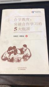 合学教育:突破合作学习的5大瓶颈