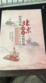 档案中的北京国庆庆祝活动·北京档案史料(2019.2)