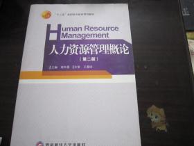 人力资源管理概论 第二版