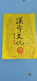 汉字文化 2015年第4期