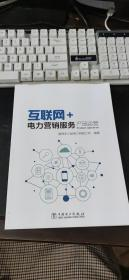 互联网+电力营销服务产品运营