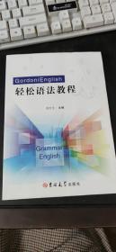 轻松语法教程