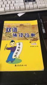 双语诵读经典七年级