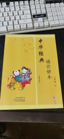 中华经典诵读课本. 一年级下