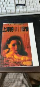 上海的豪门旧梦