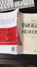 2009新东方考研英语培训教材·考研英语词汇50天突破:2011考研英语词汇50天突破