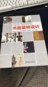 城市景观设计/高等职业教育艺术设计类专业规划教材