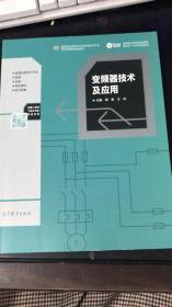 变频器技术及应用