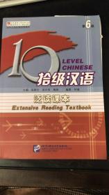 10级汉语:泛读课本(第6级)