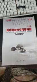 北京高中学业水平指导方案合格性考试(语文)