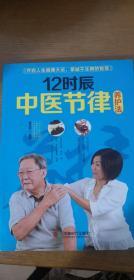 12时辰中医节律养护法