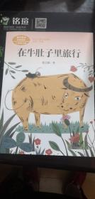 课文作家作品系列:在牛肚子里旅行 三年级上册