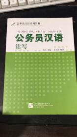 公务员汉语.读写