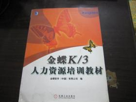 金蝶K/3人力资源培训教材