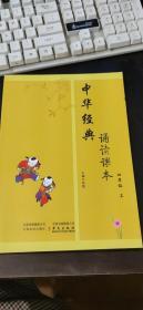中华经典诵读课本. 四年级上