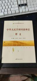 中华人民共和国森林法释义