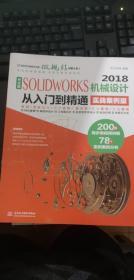 中文版SOLIDWORKS 2018 机械设计从入门到精通 实战案例版