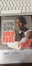 魂斗罗:克里斯·保罗传