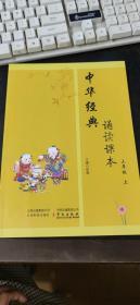 中华经典诵读课本. 三年级上