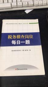 税务公务员岗位学习每日一题丛书:税收管理岗位每日一题(2012版)