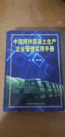中国预拌混凝土生产企业管理实用手册
