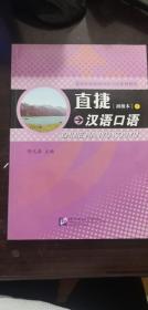 直捷汉语口语(初级本)下册