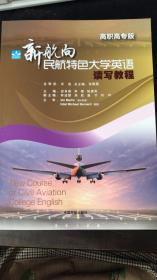 新航向民航特色大学英语读写教程(高职高专版)》