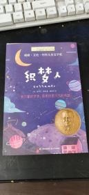 长青藤国际大奖小说书系:织梦人(威廉·艾伦·怀特儿童文学奖)