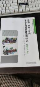 建筑·景观·室内实用手绘效果图表现技法/21世纪高等教育数字艺术与设计规划教材