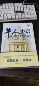 牛人牛语:中国学者牛津讲演录