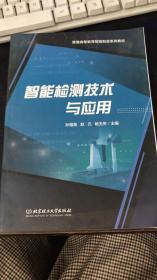 智能检测技术与应用/普通高等教育智能制造系列教材