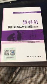 资料员岗位知识与专业技能(第二版)
