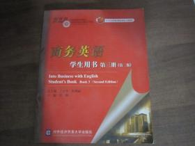 商务英语学生用书,第3册(第2版)