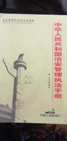 中华人民共和国治安管理执法手册