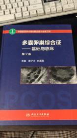 多囊卵巢综合征——基础与临床(第2版)