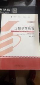 比较学前教育(2015年版)