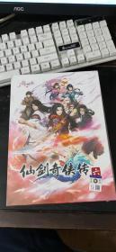 游戏光盘:仙剑奇侠传 六【 3张DVD+游戏说明书+赠品】带外盒 全
