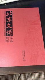 文物保护与利用专刊/北京文博文丛