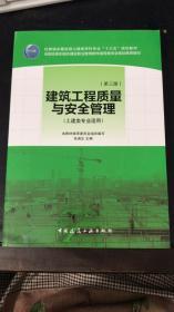 建筑工程质量与安全管理(第3版 土建类专业适用)