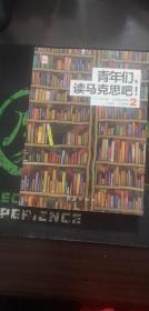 青年们,读马克思吧!(2)/瞭望世界书系