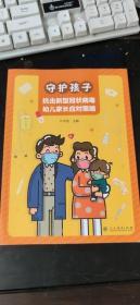 《守护孩子——抗击新型冠状病毒幼儿家长应对策略》人民教育出版社