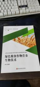 绿色粮食作物营养生物技术