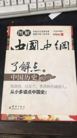 图解中国史纲(全彩珍藏版)(下册)