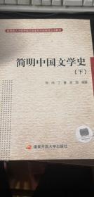 简明中国文学史(下)