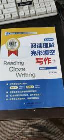 阅读理解·完形填空·写作. 2