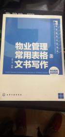 物业服务全程培训:物业管理常用表格及文书写作